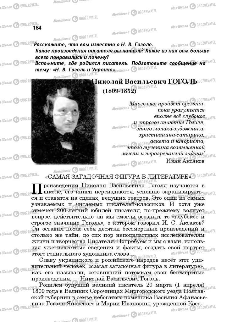 Підручники Російська література 10 клас сторінка  184