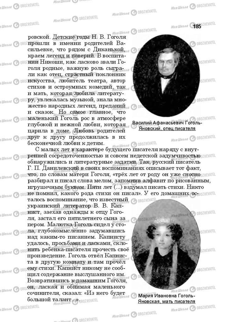 Учебники Русская литература 10 класс страница  185