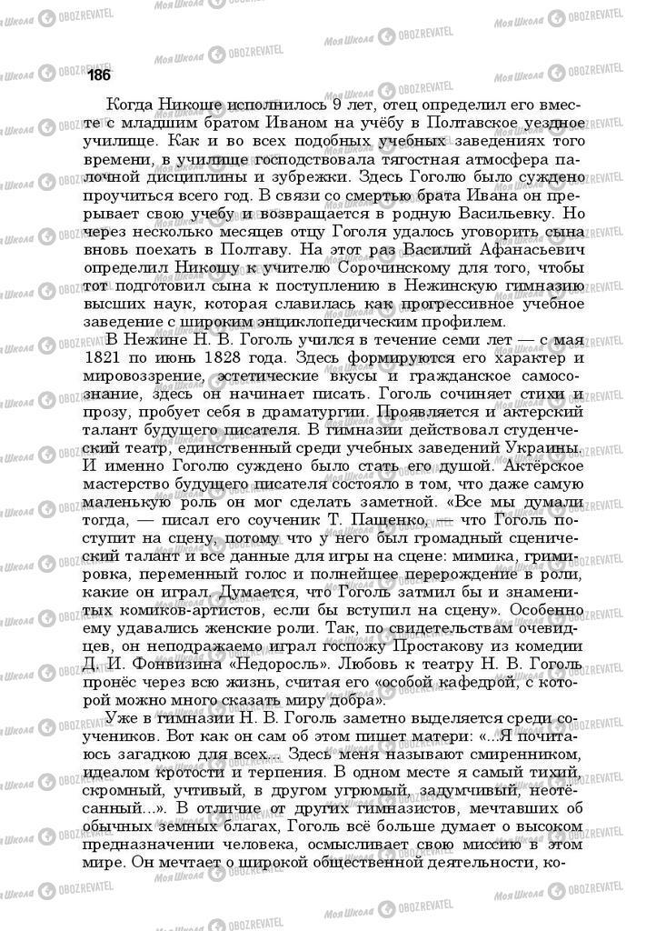 Підручники Російська література 10 клас сторінка 186