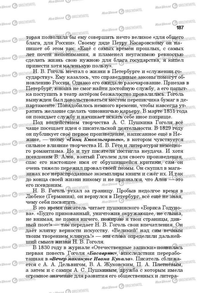 Учебники Русская литература 10 класс страница 187