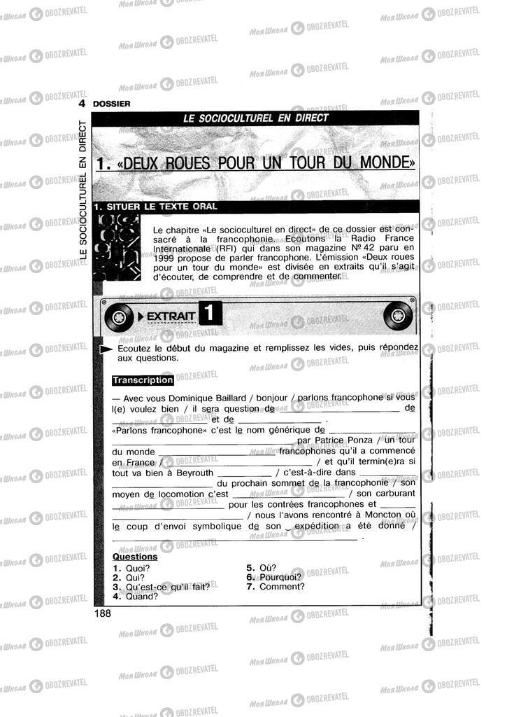 Учебники Французский язык 11 класс страница 188