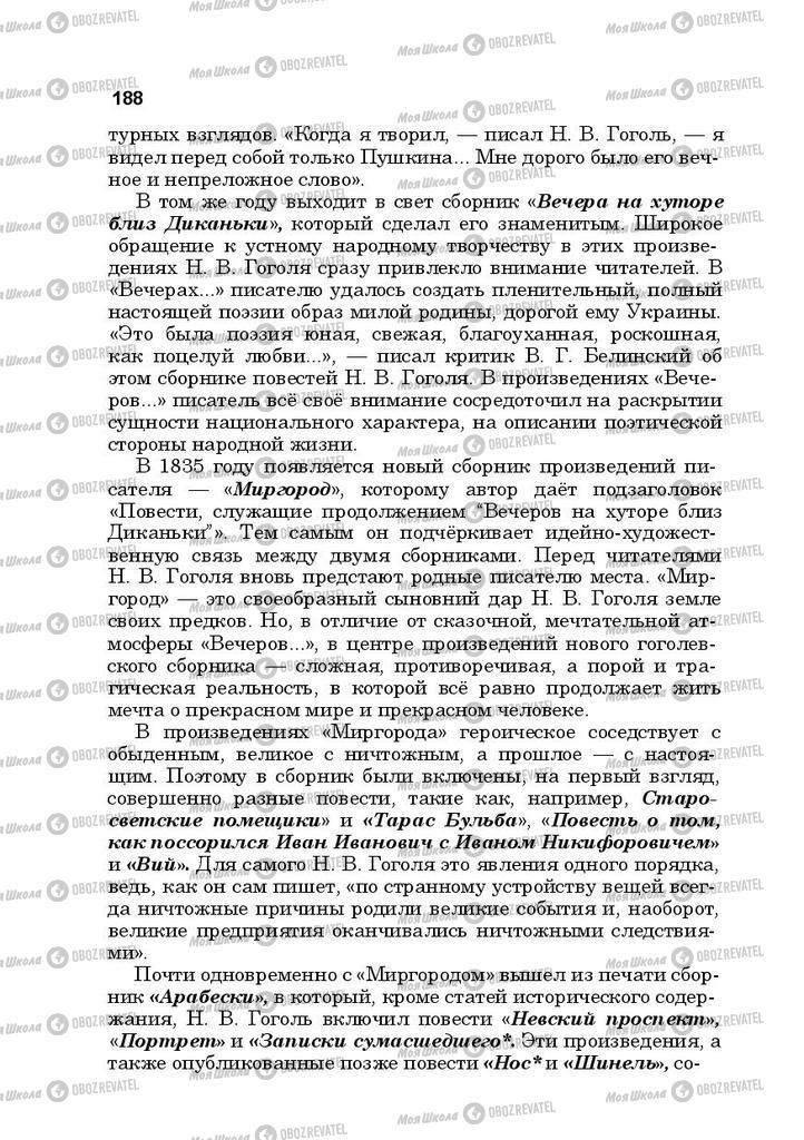 Підручники Російська література 10 клас сторінка 188