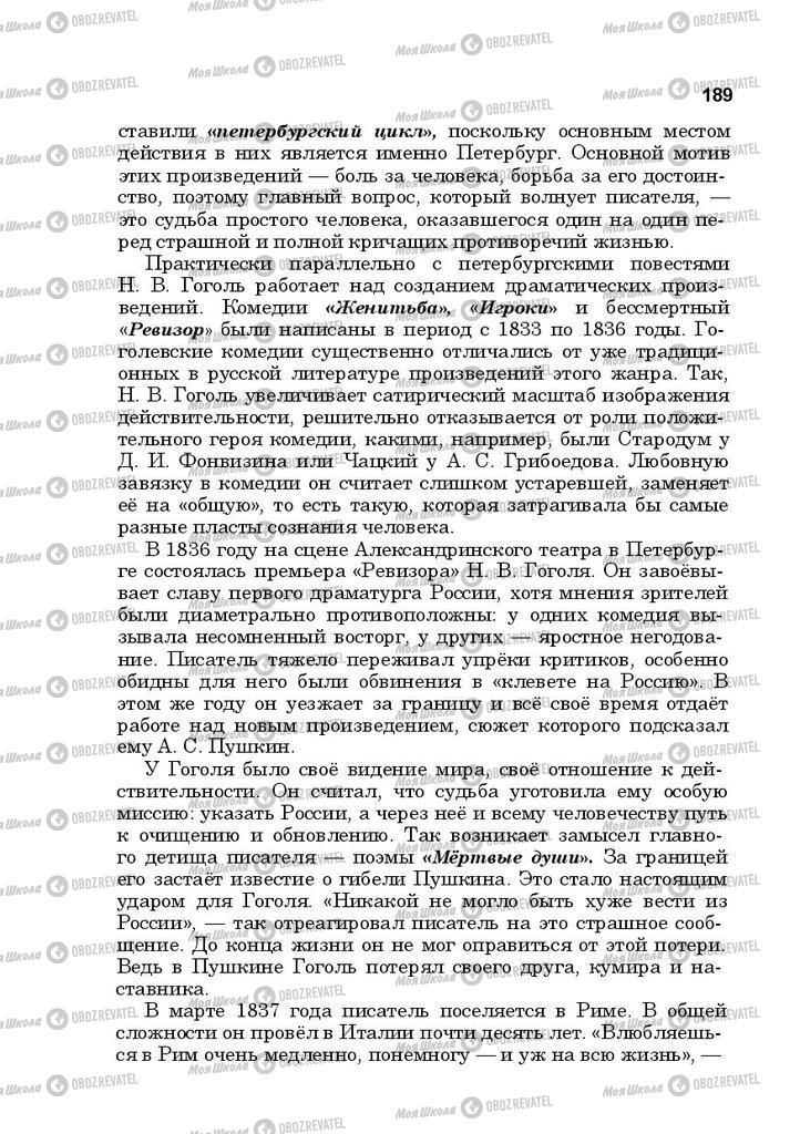 Підручники Російська література 10 клас сторінка 189