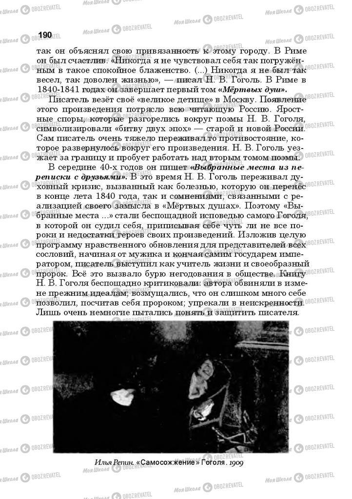 Підручники Російська література 10 клас сторінка 190