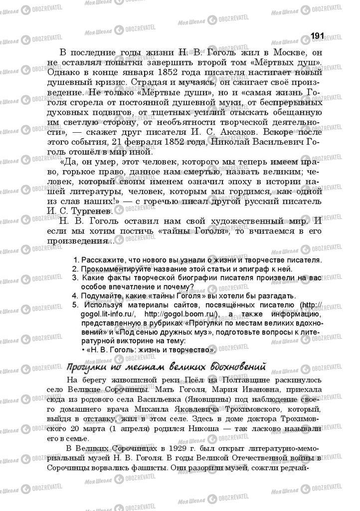 Учебники Русская литература 10 класс страница 191