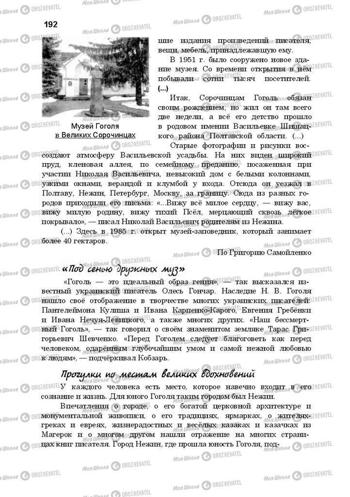 Учебники Русская литература 10 класс страница 192