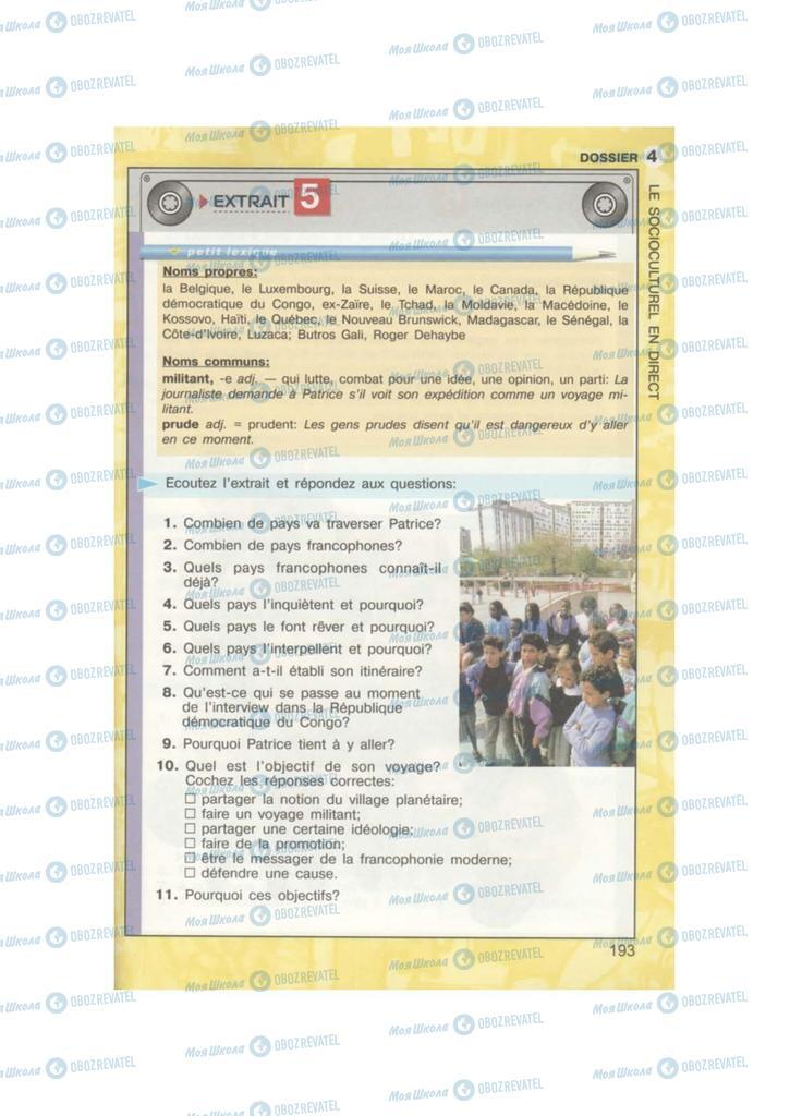 Учебники Французский язык 11 класс страница 193