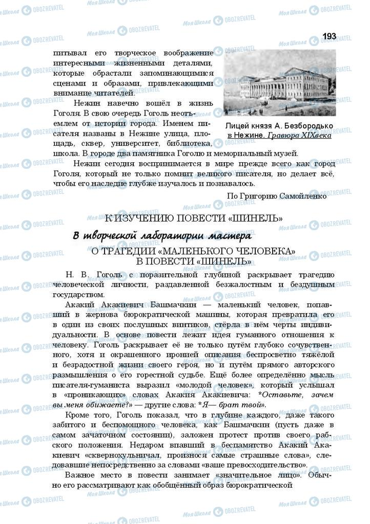 Підручники Російська література 10 клас сторінка 193