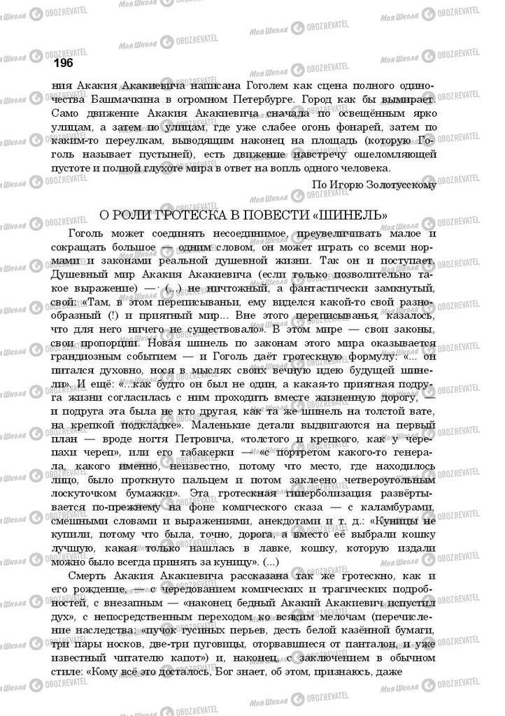Підручники Російська література 10 клас сторінка 196
