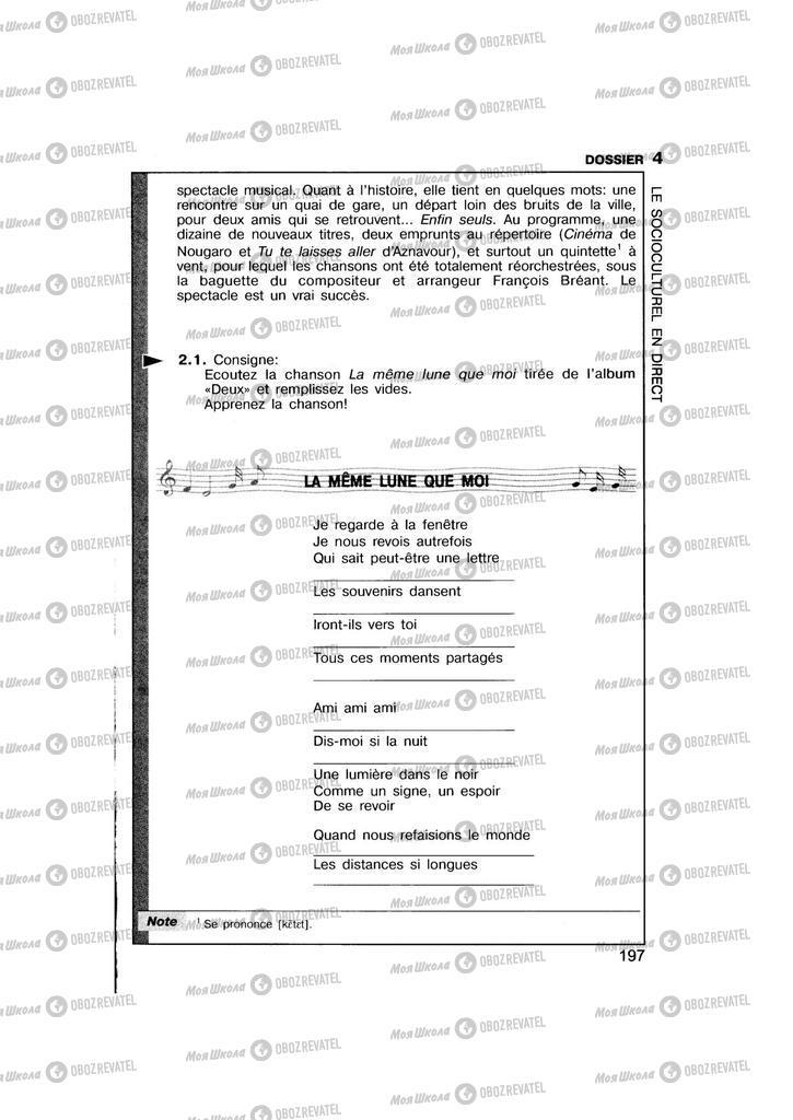 Учебники Французский язык 11 класс страница 197