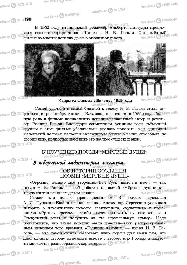 Учебники Русская литература 10 класс страница 198