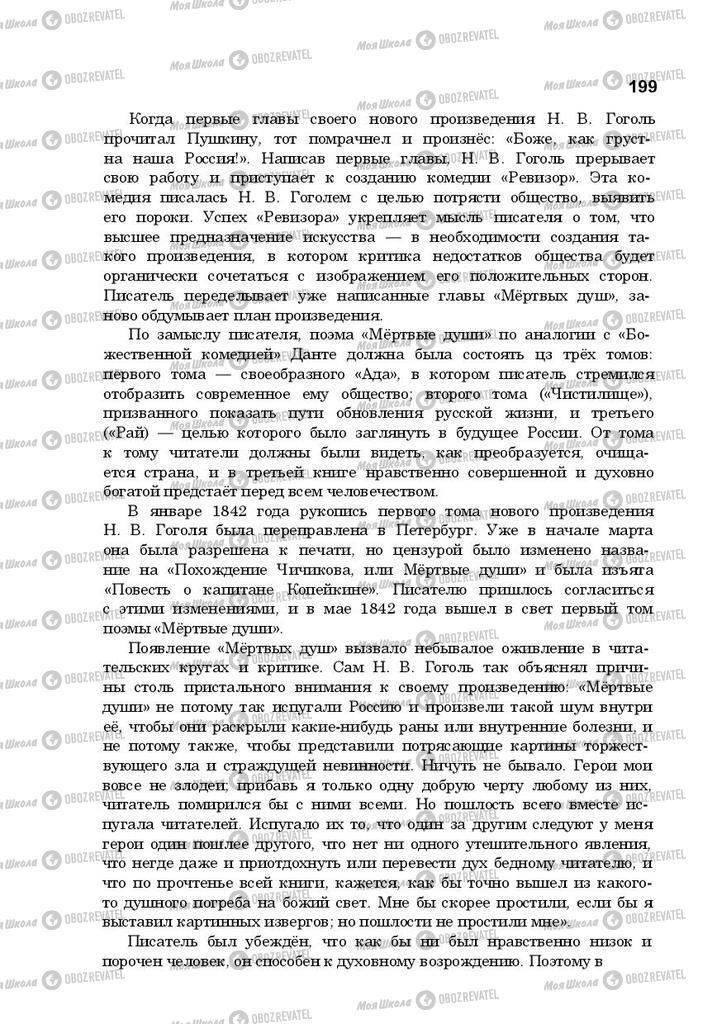 Учебники Русская литература 10 класс страница 199