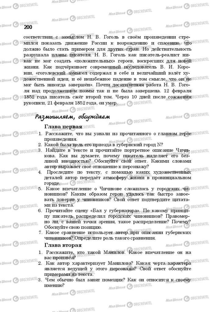Підручники Російська література 10 клас сторінка 200