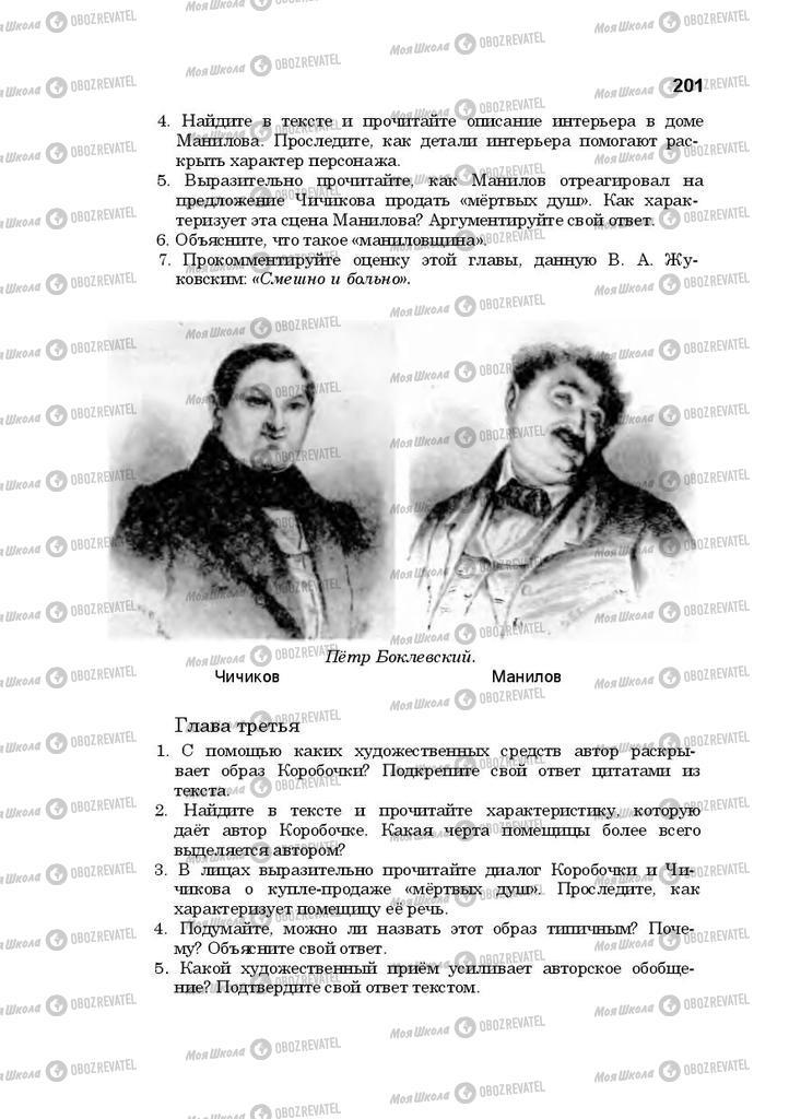Учебники Русская литература 10 класс страница 201