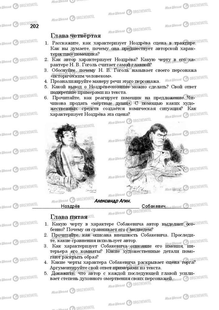 Підручники Російська література 10 клас сторінка 202