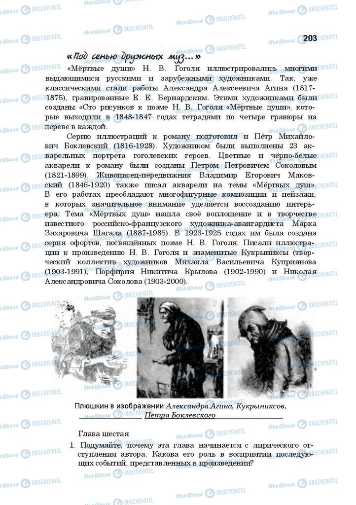 Підручники Російська література 10 клас сторінка 203