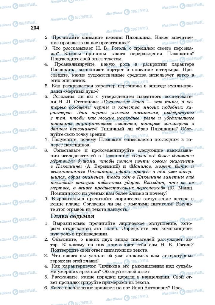Підручники Російська література 10 клас сторінка 204