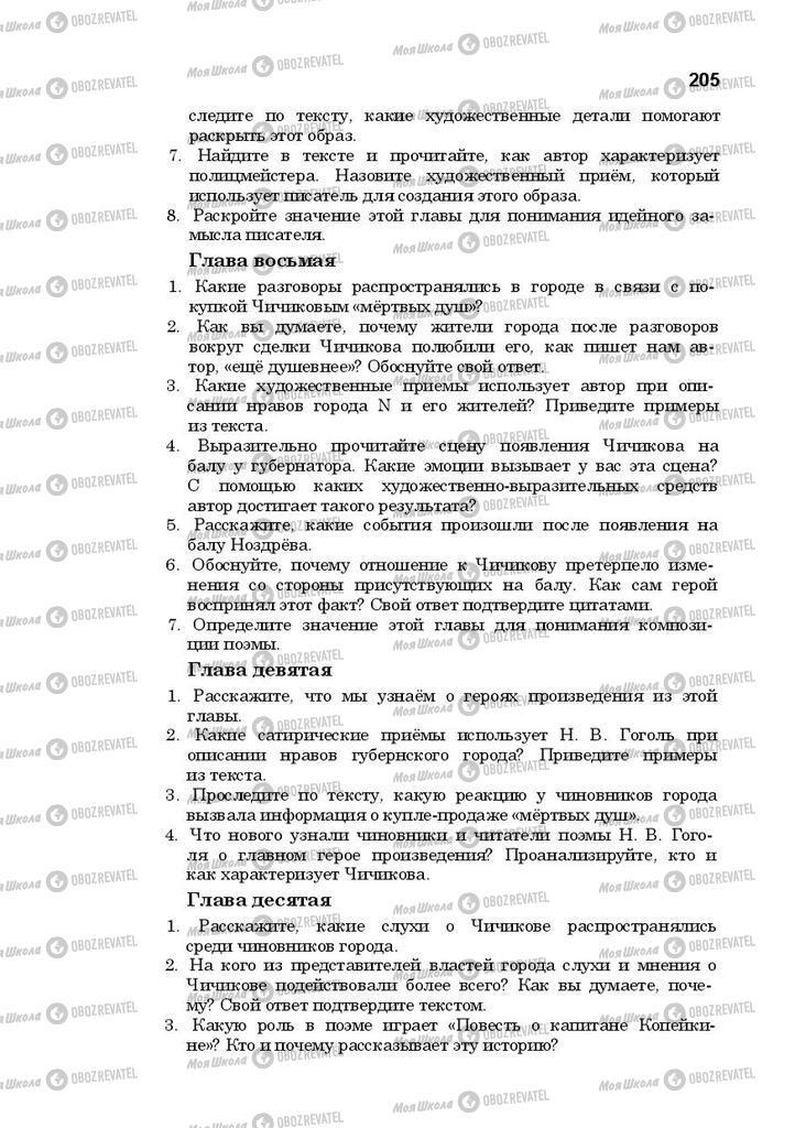 Підручники Російська література 10 клас сторінка 205
