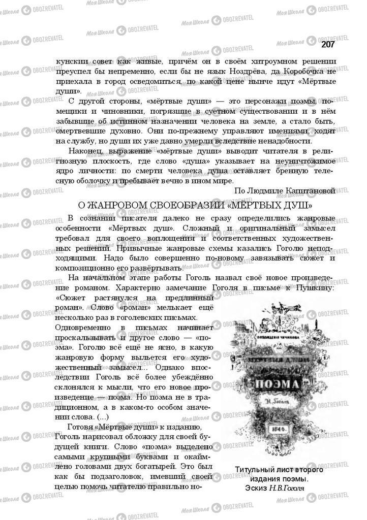 Підручники Російська література 10 клас сторінка 207