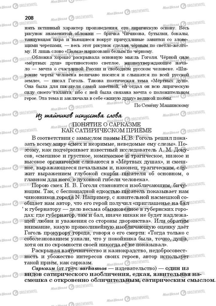 Учебники Русская литература 10 класс страница 208