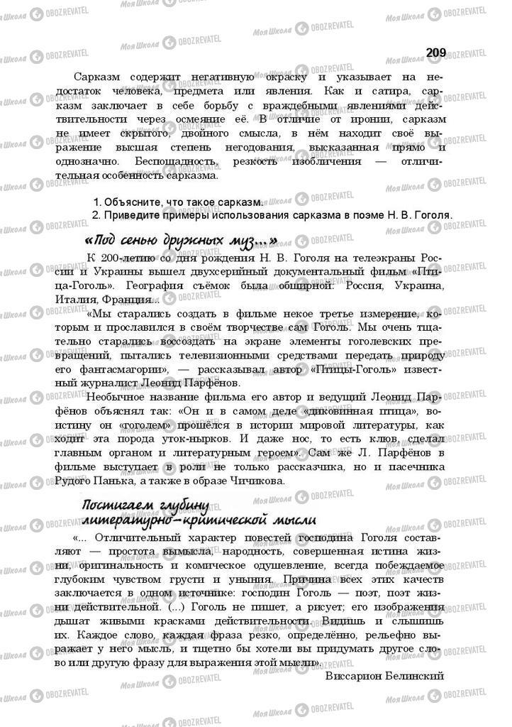 Учебники Русская литература 10 класс страница 209
