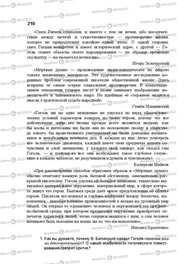Підручники Російська література 10 клас сторінка 210