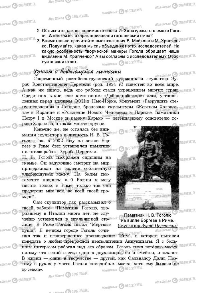 Підручники Російська література 10 клас сторінка 211