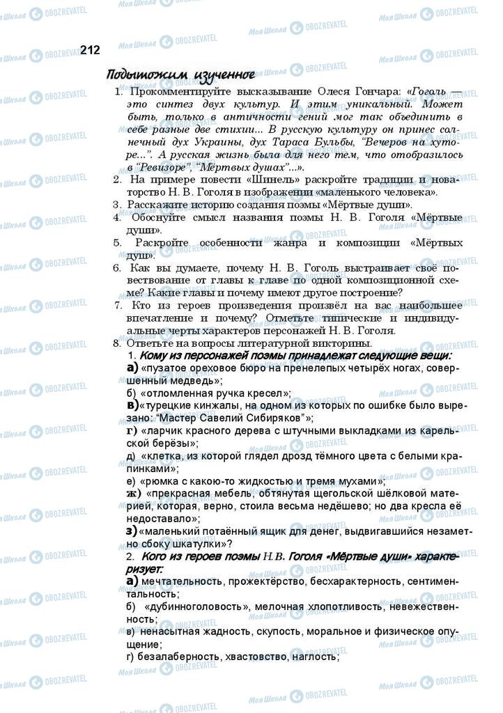 Підручники Російська література 10 клас сторінка 212