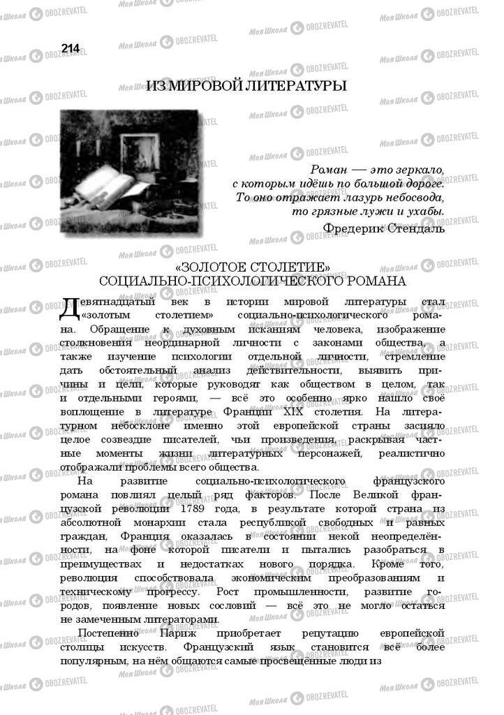 Підручники Російська література 10 клас сторінка  214