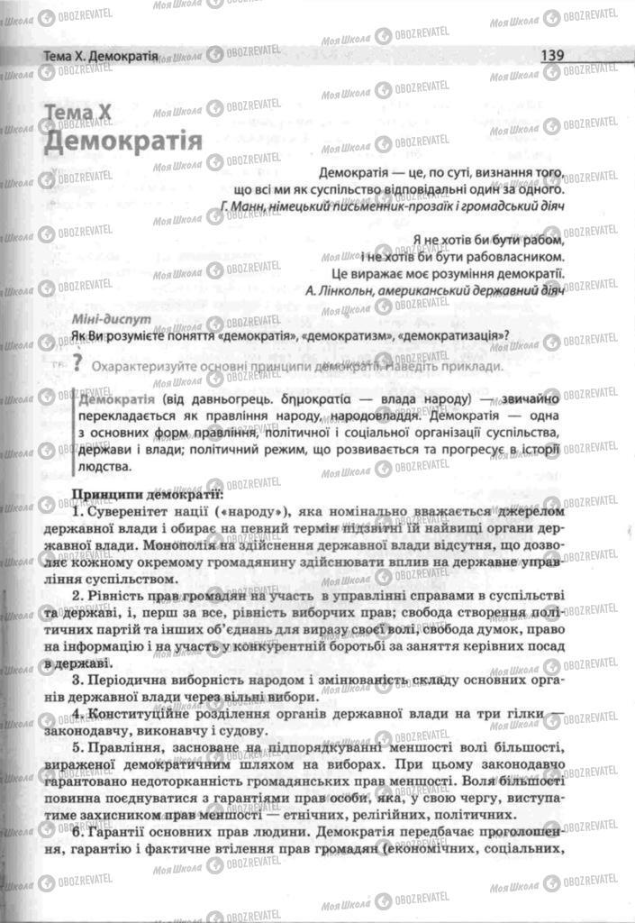 Учебники Человек и мир 11 класс страница  139