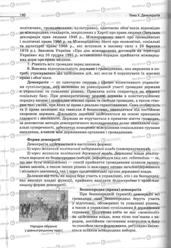 Підручники Людина і світ 11 клас сторінка  140