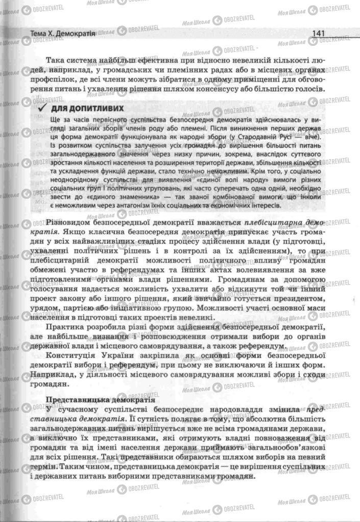 Підручники Людина і світ 11 клас сторінка 141