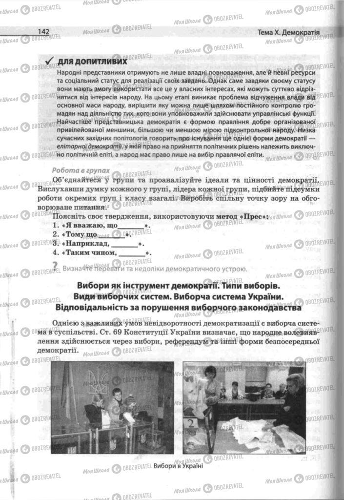 Підручники Людина і світ 11 клас сторінка 142