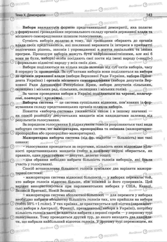 Підручники Людина і світ 11 клас сторінка 143