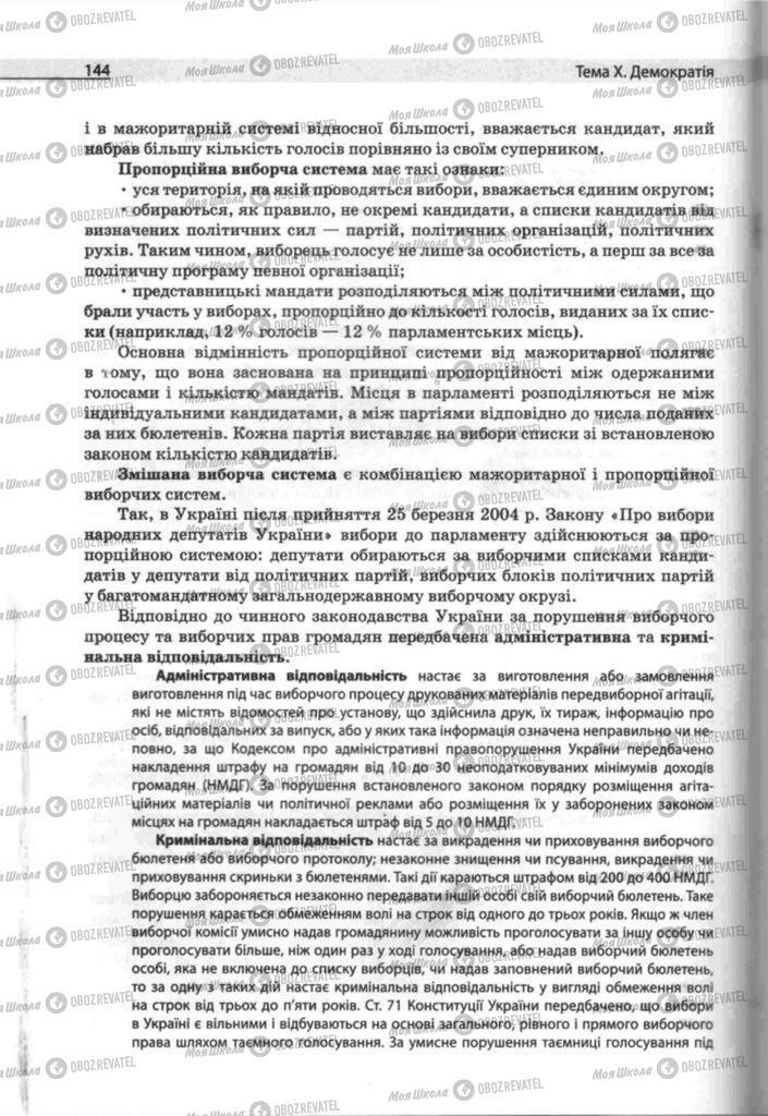 Підручники Людина і світ 11 клас сторінка 144
