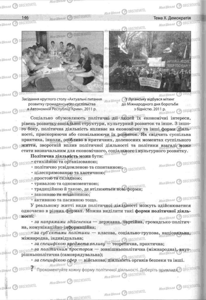 Учебники Человек и мир 11 класс страница 146