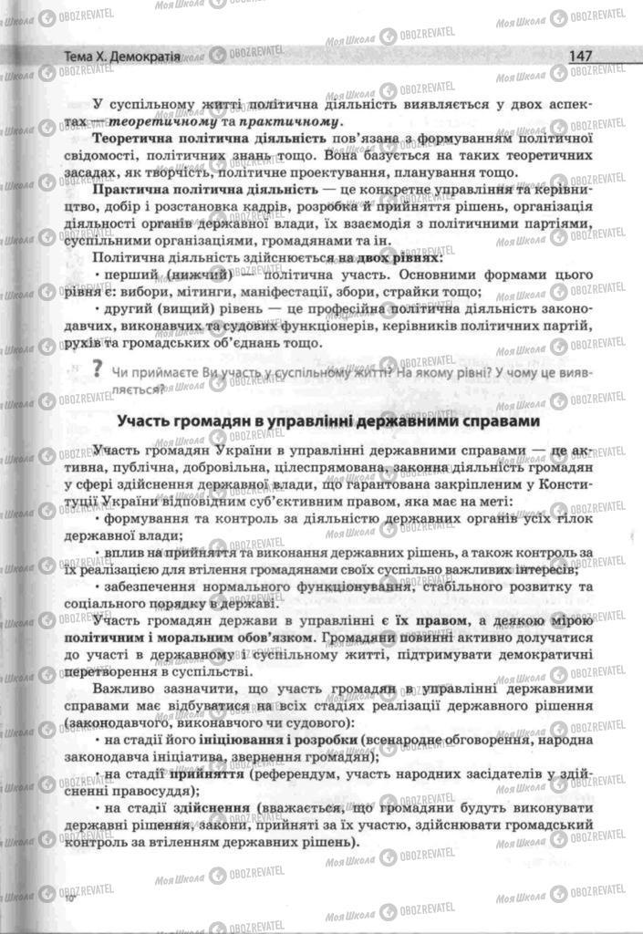 Учебники Человек и мир 11 класс страница 147