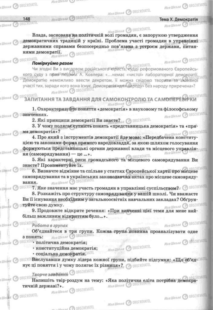 Підручники Людина і світ 11 клас сторінка 148