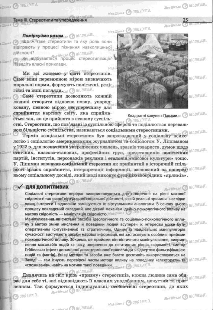 Підручники Людина і світ 11 клас сторінка  25