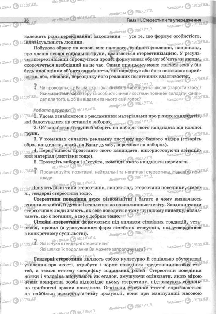 Підручники Людина і світ 11 клас сторінка 26