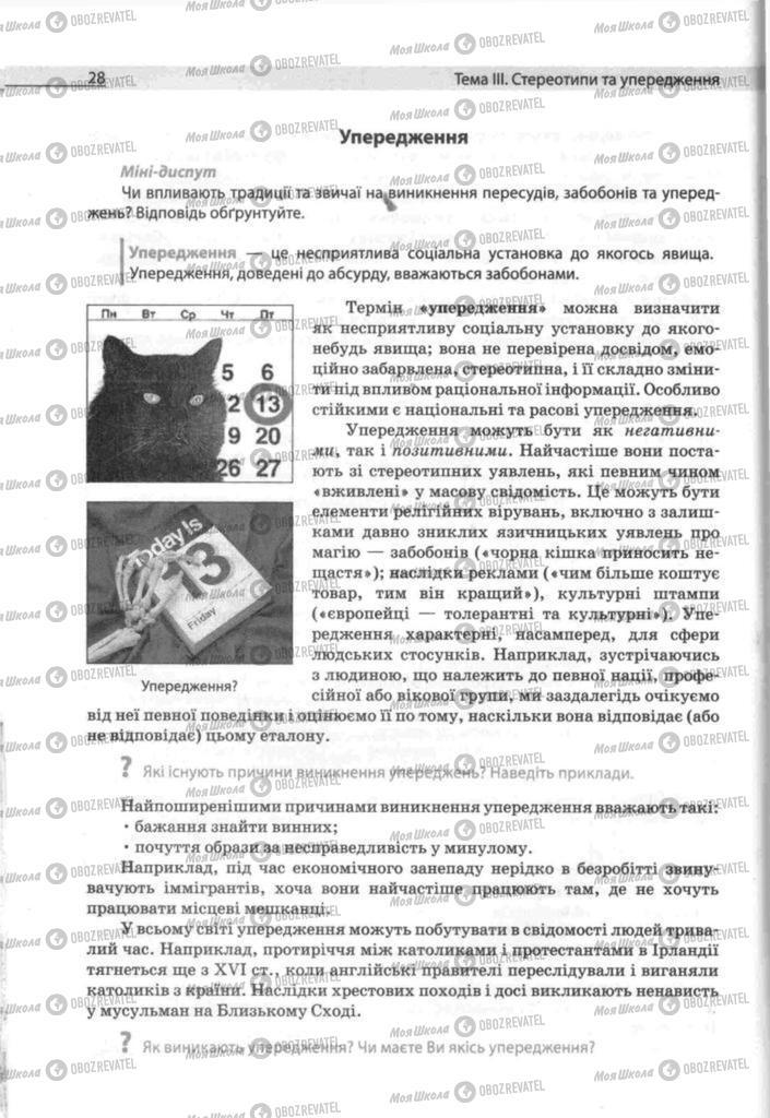 Підручники Людина і світ 11 клас сторінка 28