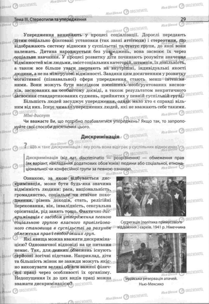 Підручники Людина і світ 11 клас сторінка 29