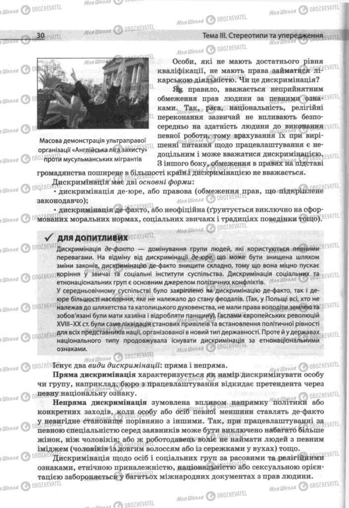 Підручники Людина і світ 11 клас сторінка 30