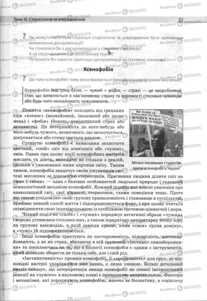 Підручники Людина і світ 11 клас сторінка 31