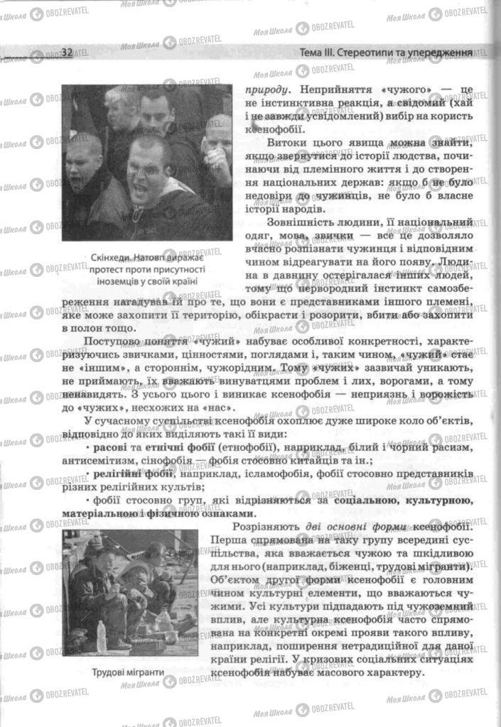 Підручники Людина і світ 11 клас сторінка 32