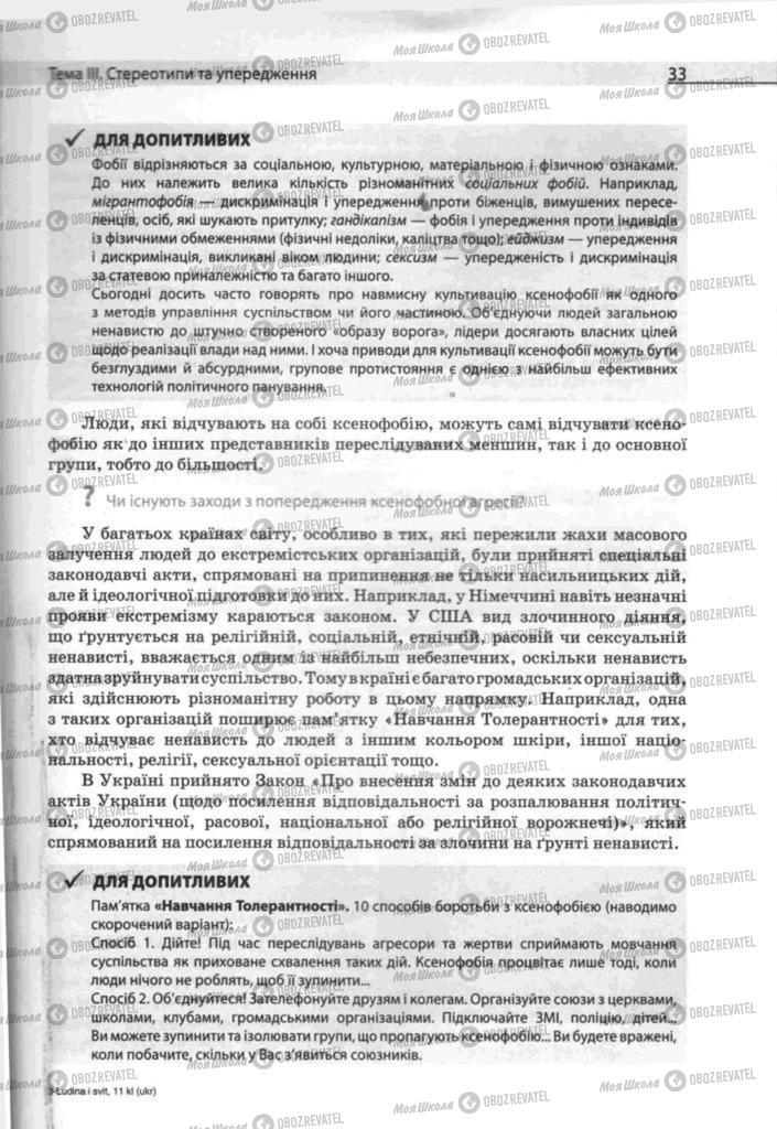 Учебники Человек и мир 11 класс страница 33