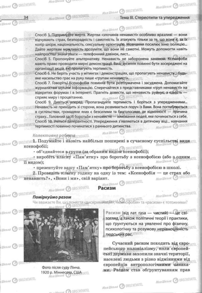 Підручники Людина і світ 11 клас сторінка 34