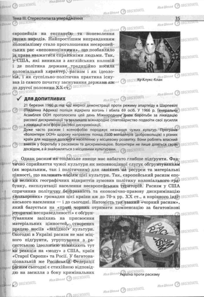 Підручники Людина і світ 11 клас сторінка 35