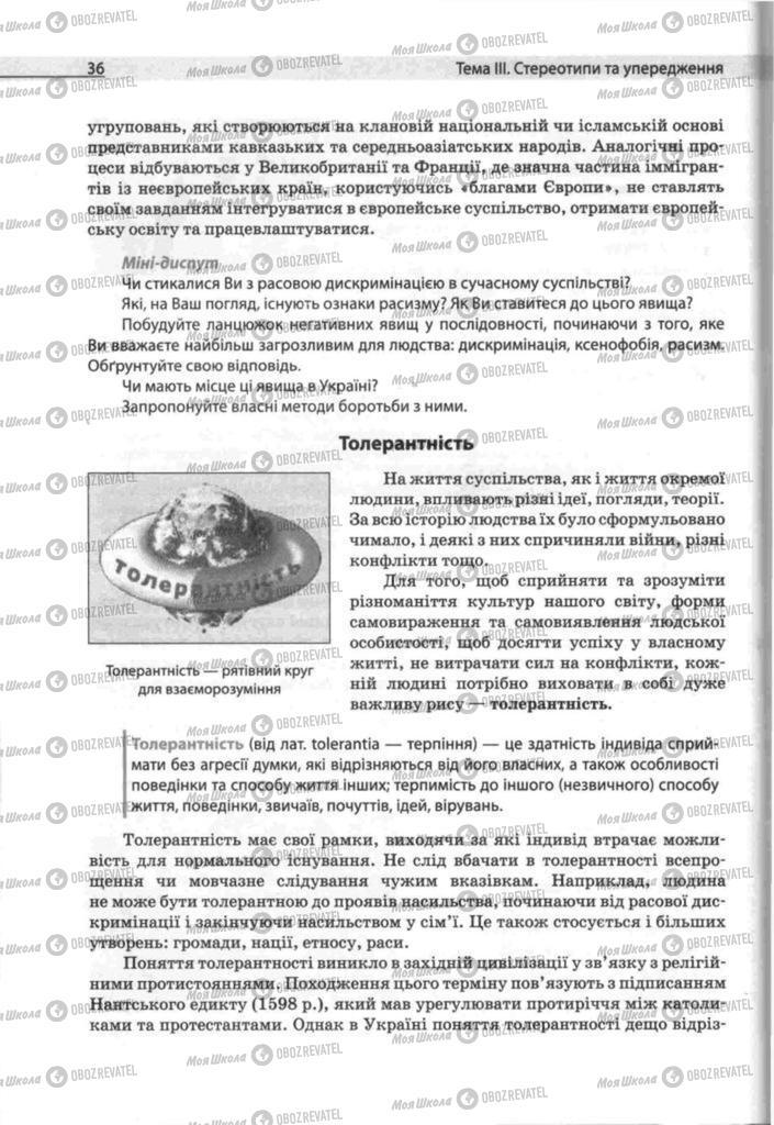 Підручники Людина і світ 11 клас сторінка 36