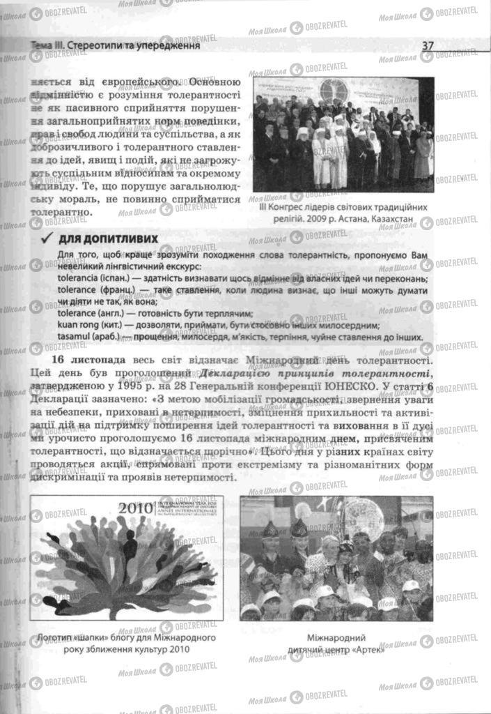 Підручники Людина і світ 11 клас сторінка 37